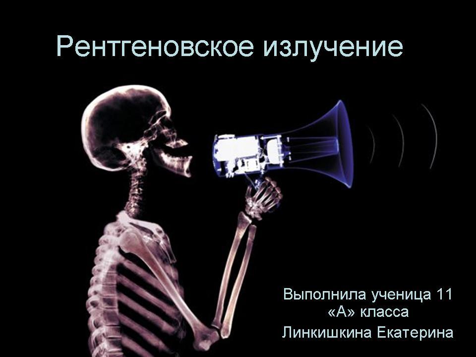 Изображение Рентгеновское фото