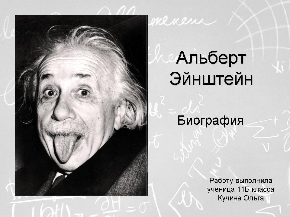 albert einstein biography Albert einstein biography - life history - information for kids.